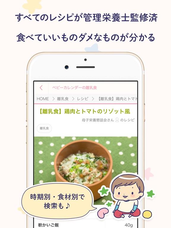 妊娠・出産・子育ての情報を配信するベビーカレンダーアプリ Screenshot