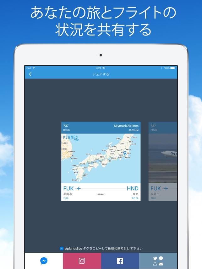 飛行機ライブ - フライトレーダー Screenshot