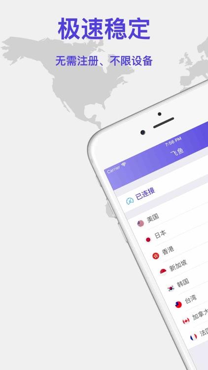 VPN - 飛魚VPN by Damo Academy Alibaba