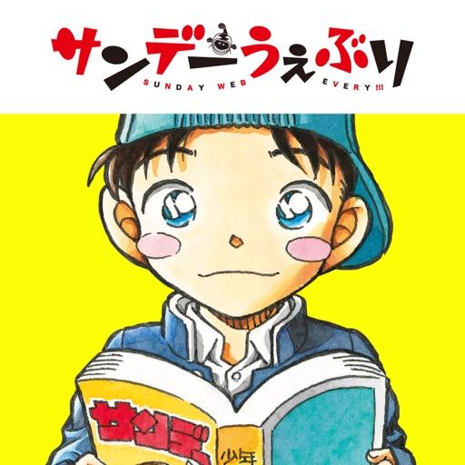 サンデーうぇぶり-人気マンガウェブ漫画読み放題コミックアプリ