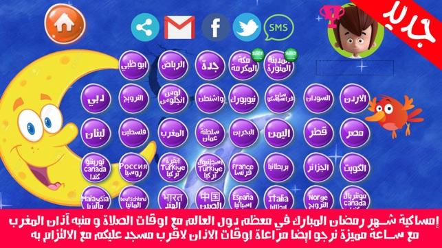 تعليم القرآن الكريم و حفظ جزء عم و المصحف المعلم On The App