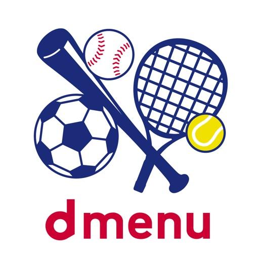 dmenu スポーツ