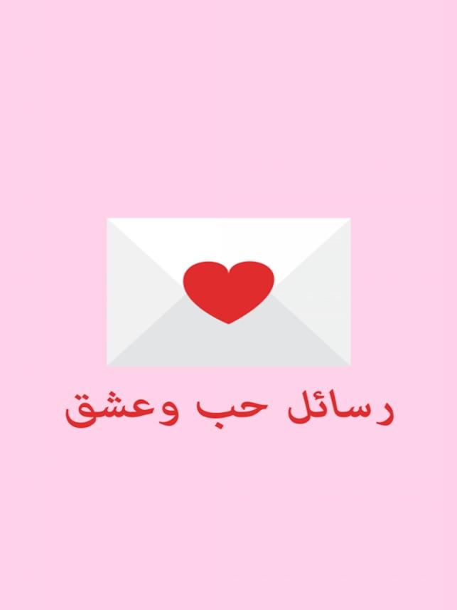 رسائل حب وعشق On The App Store