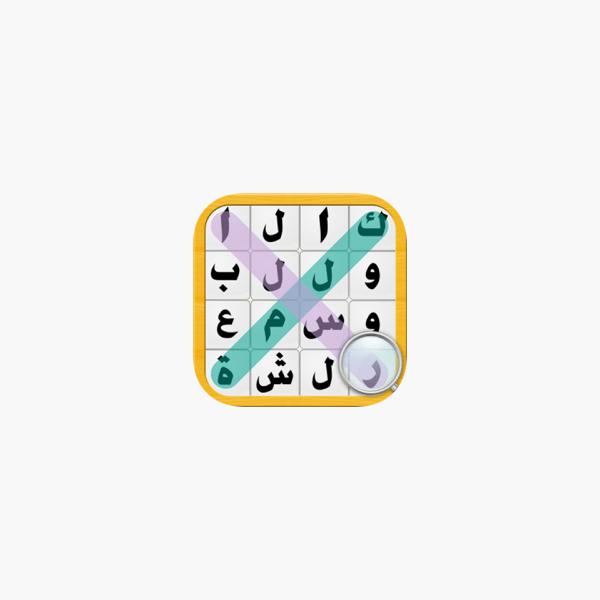 كلمة السر لعبة تسلية و تفكير On The App Store