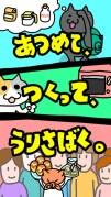 はい!こちらネコ屋台です。by MapFanスクリーンショット1
