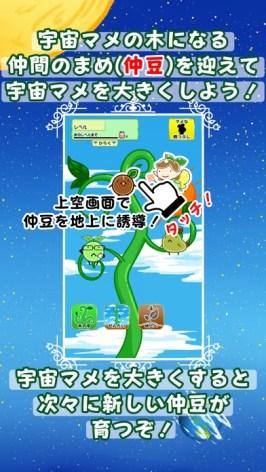 7ひきのまめ - 人気の放置育成ゲーム【無料】紹介画像2