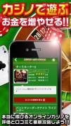 オンラインで遊べるカジノゲームスクリーンショット1
