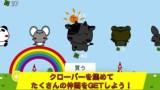 パンダのたぷたぷ 〜四葉のクローバー集め〜紹介画像3