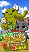 アクションゲーム -にゃんこ島-スクリーンショット1