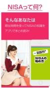 NISA(ニーサ)の始め方 初心者が始める株式投資入門と用語辞典スクリーンショット1