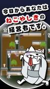 ねこのお化け屋敷 〜放置系経営シミュレーション〜スクリーンショット1