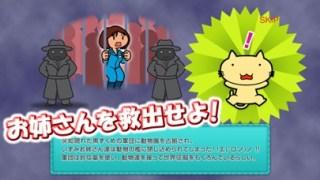 にゃんこランスクリーンショット4