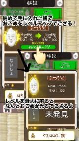 【放置型育成ゲーム】おこめ時代紹介画像3