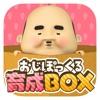 おじぽっくる育成BOX -癒しのちいさいおじさん育成ゲーム-アイコン