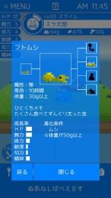ボクセルモンスター紹介画像5