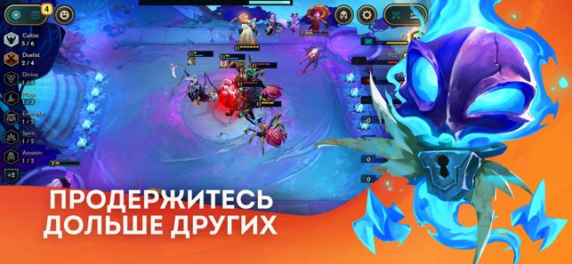 TFT: Teamfight Tactics Screenshot
