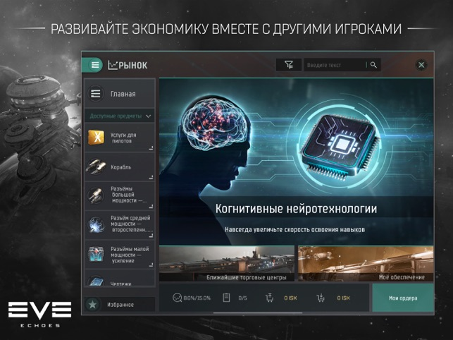 EVE Echoes Screenshot