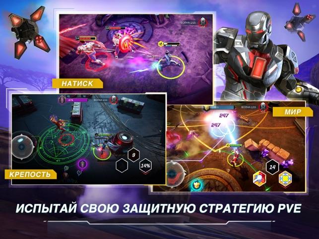Marvel: Мир чемпионов Screenshot