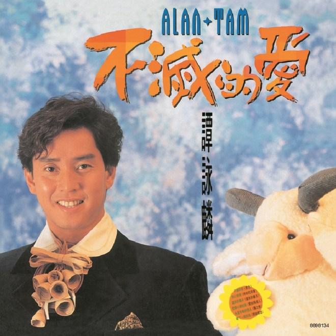 Alan Tam - 不滅的愛