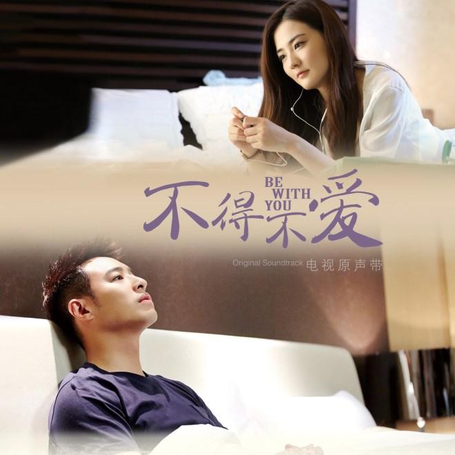 劉惜君 - 故意不愛你(《不得不愛》片頭曲) - Single