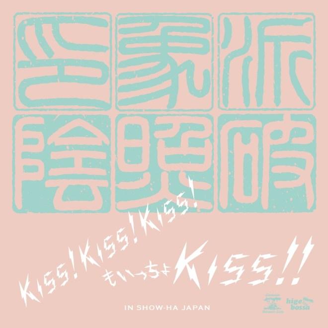 印象派 - Kiss!Kiss!Kiss!もいっちょKISS!! - Single