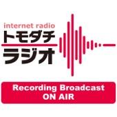 トモダチラジオ ON AIR – トモダチラジオ