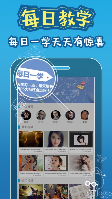 PS Guide Learn How To Use Photoshop App Download