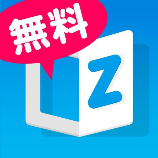 マンガ図書館Z -人気漫画が無料で読み放題!