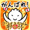 hiroyuki kumagai - クリオネちゃんの楽しいステッカー  artwork