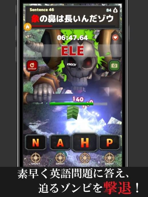 ゾンビ単AR -英単語ゲーム-AR版 Screenshot