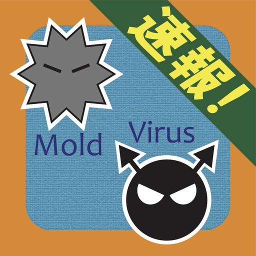 カビ・ウィルス速報!〜エアコンと加湿器を使って賢くカビ・ダニ、ウィルス退治。今の気温と湿度もわかります。