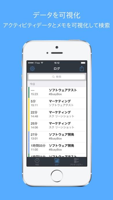 BusyBox - タイムカード、ライフログ、日記を素早くDropboxに記録 Screenshot