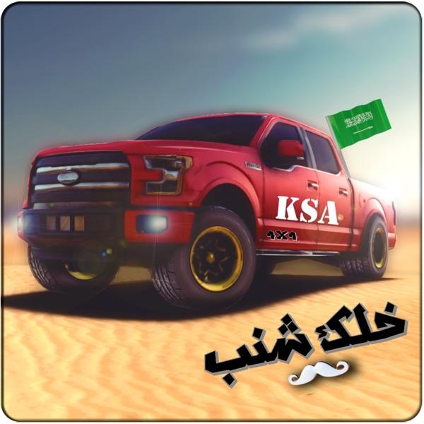 تطعيس السعودي