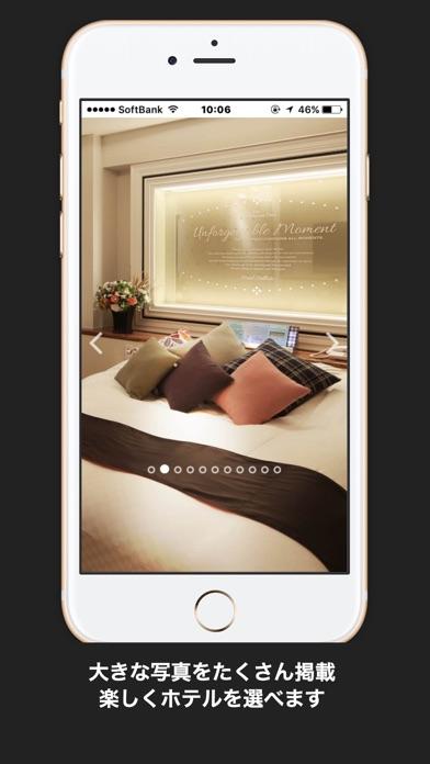 ラブホテルの予約サービス Buona notte(ボナ ノッテ) Screenshot