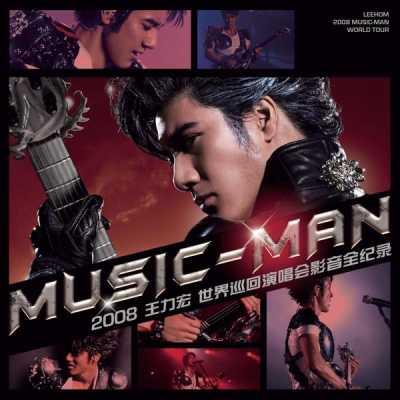 王力宏 - 2008 Sony Ericsson MUSIC-MAN 世界巡迴演唱會