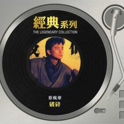 蔡枫华 - 经典系列: 破碎