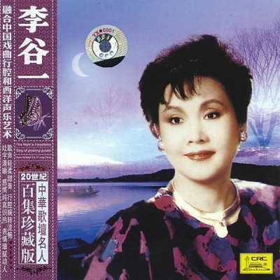 李谷一 - Famous Chinese Vocalist: Li Guyi (Er Shi Shi Ji Zhong Hua Ge Tan Ming Ren Bai Ji Zhen Cang Ban: Li Guyi)