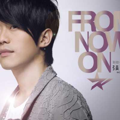 張棟樑 - From Now On (新歌+精選)