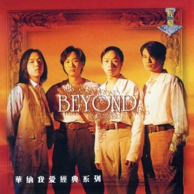 Beyond - 我爱经典系列: Beyond