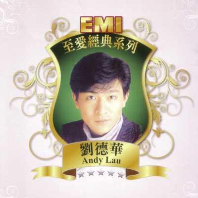 刘德华 - EMI至爱经典系列: 刘德华