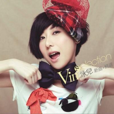 泳儿 - Vin'Selection