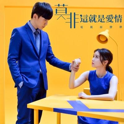 温岚 - Fly With Me (三立偶像剧《莫非,这就是爱情》片头曲) - Single