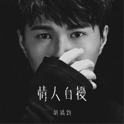 胡鴻鈞 - 情人自擾 - Single