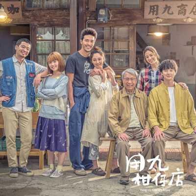 告五人 - 披星戴月的想你 (電視版) [電視劇「用九柑仔店」插曲] - Single
