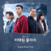 Various Artists - ITAEWON CLASS (Original Television Soundtrack) Mp3 Download