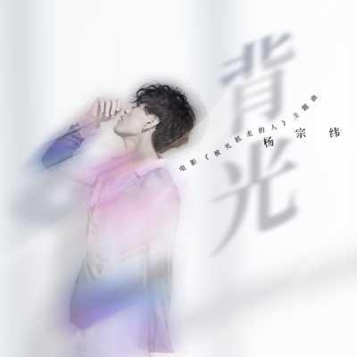 楊宗緯 - 背光 (電影《被光抓走的人》主題曲) - Single