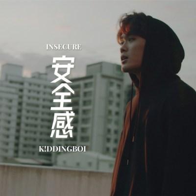 K!ddingboi - 安全感 - Single