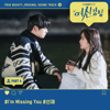 Sunjae - I'm Missing You