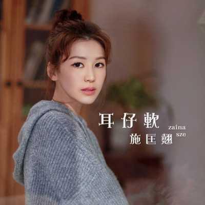 施匡翹 - 耳仔軟 - Single