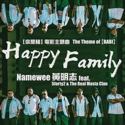 黃明志 - Happy Family (feat. 5Forty2 & The Real Masta Clan) - Single